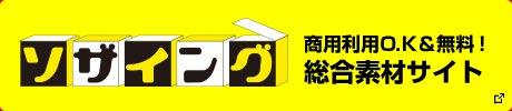 ソザイング|商用利用OK&無料!総合素材サイト