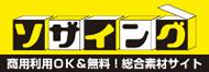 商用利用OK&無料!総合素材サイト|ソザイング