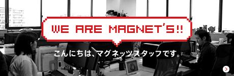 We are Magnet's!!マグネッツスタッフ紹介