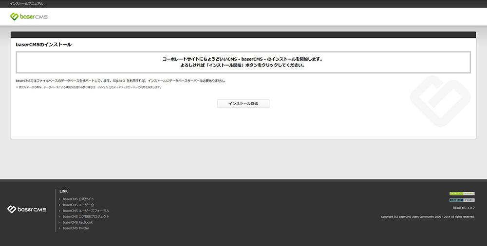 baserCMSインストール画面