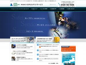 株式会社トヨタビルテクノサービス