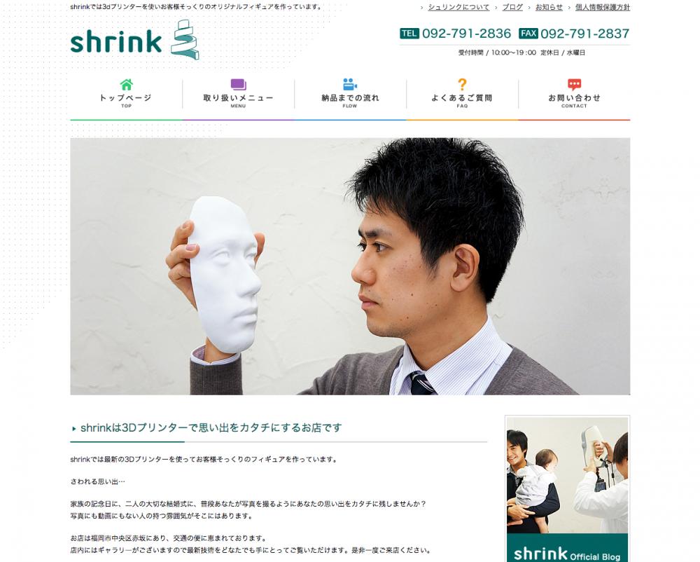 shrink様