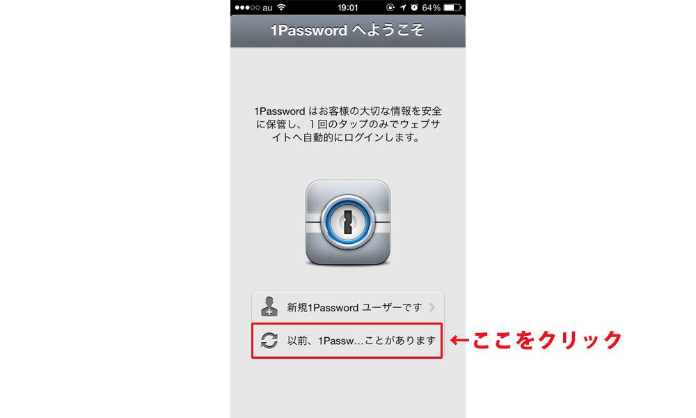 1passwordの同期設定画面