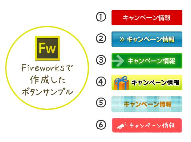 Fireworksで作成したボタンサンプル