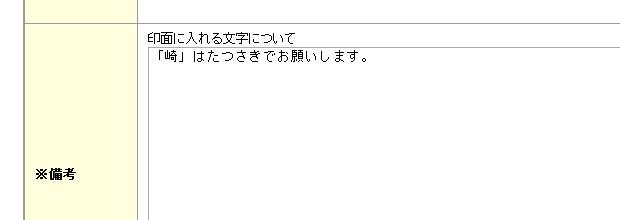 備考欄で常用外漢字も指定可能