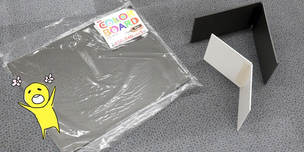 フォームボードでレフ板を作る