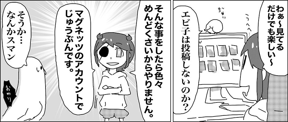 エビ子漫画02