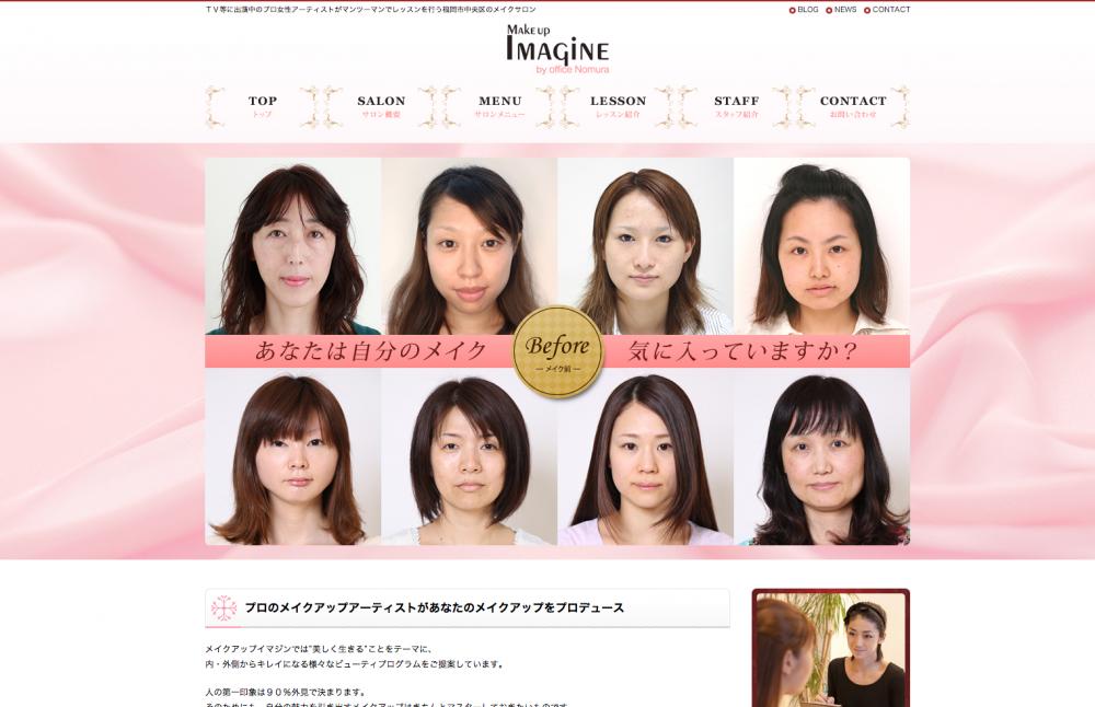 メイクアップイマジン by オフィスノムラ様