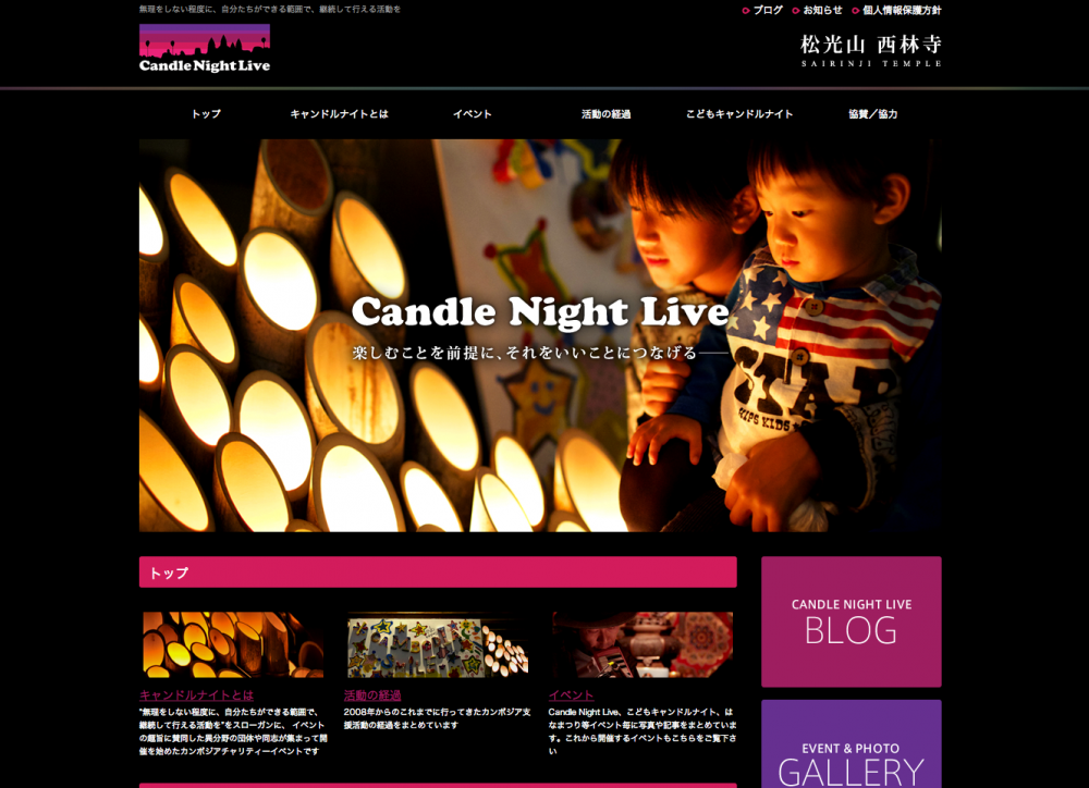 Candle Night Live様