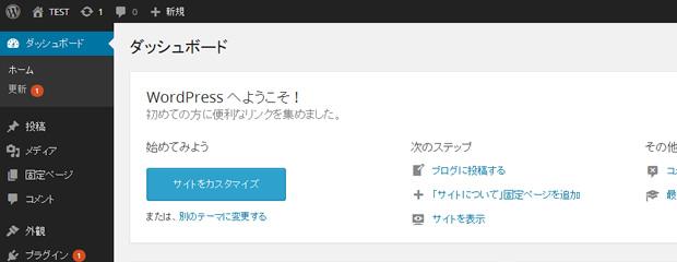 WordPressをもっと使いやすく!ダッシュボードカスタマイズ!