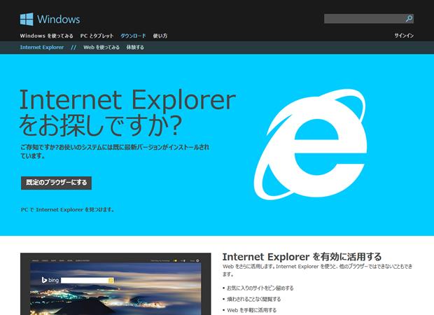 Internet Explorer - インターネットエクスプローラー(IE)