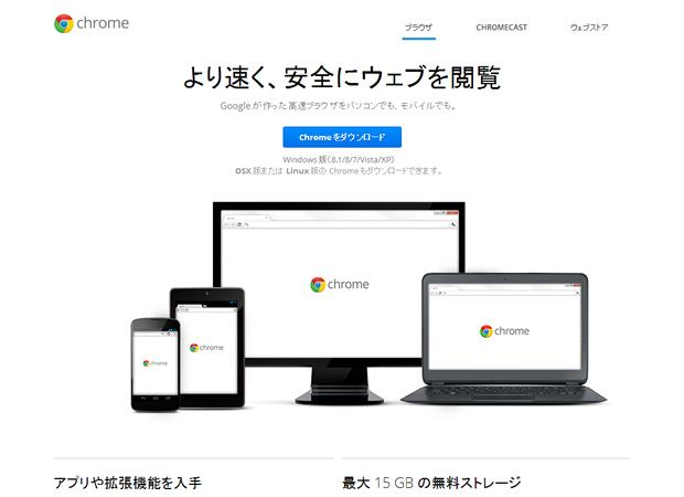 Google Chrome - グーグルクローム