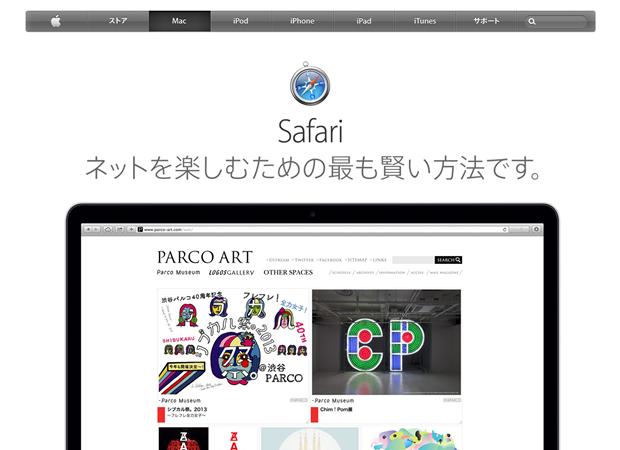 Safari - サファリ