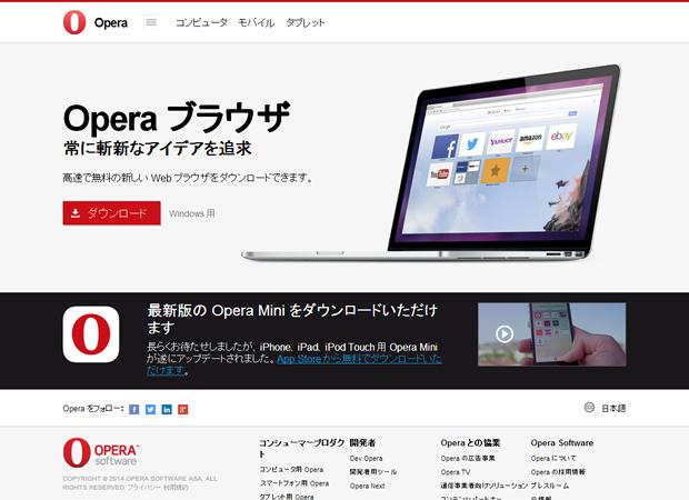 Opera - オペラ