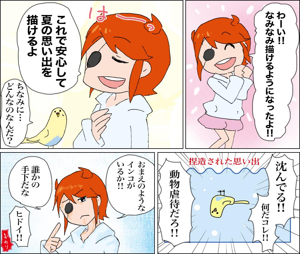 なみなみを作ろう漫画2