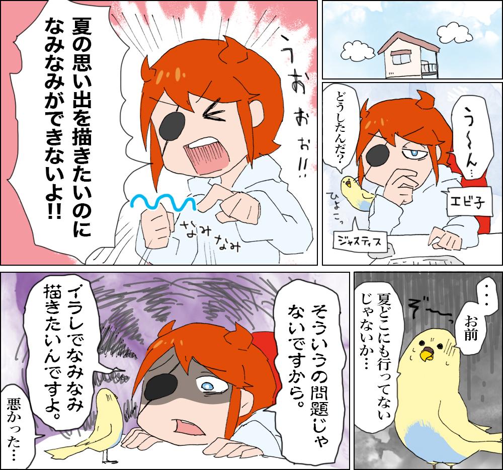 なみなみを作ろう漫画1