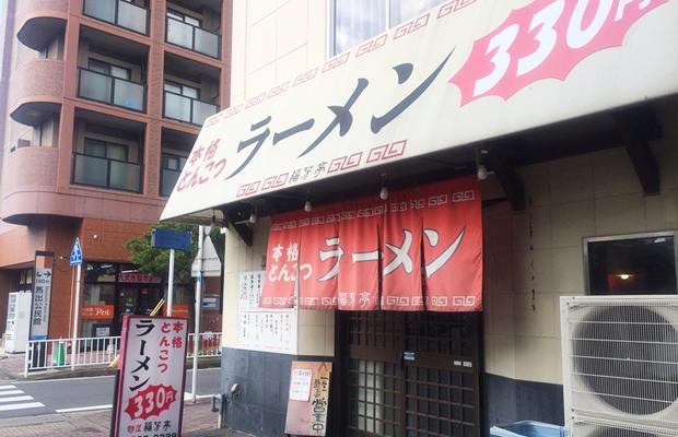 福芳亭 県庁前店の外観