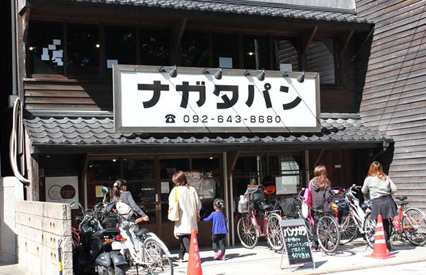 パン・ナガタ 箱崎店の外観