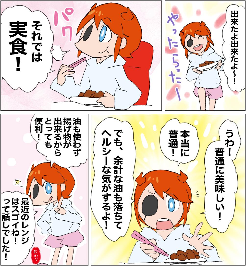 唐揚げを作ろう漫画2