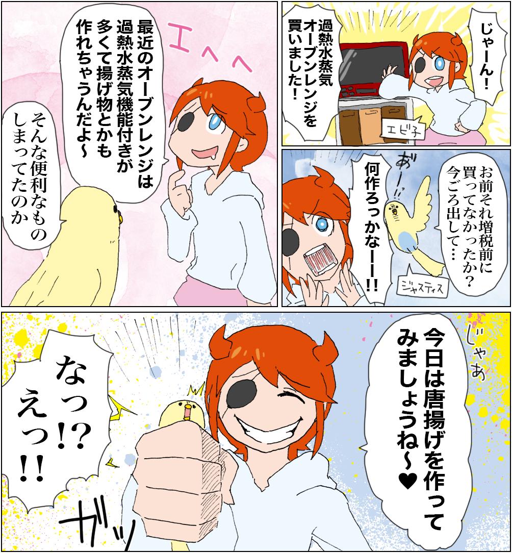唐揚げを作ろう漫画1