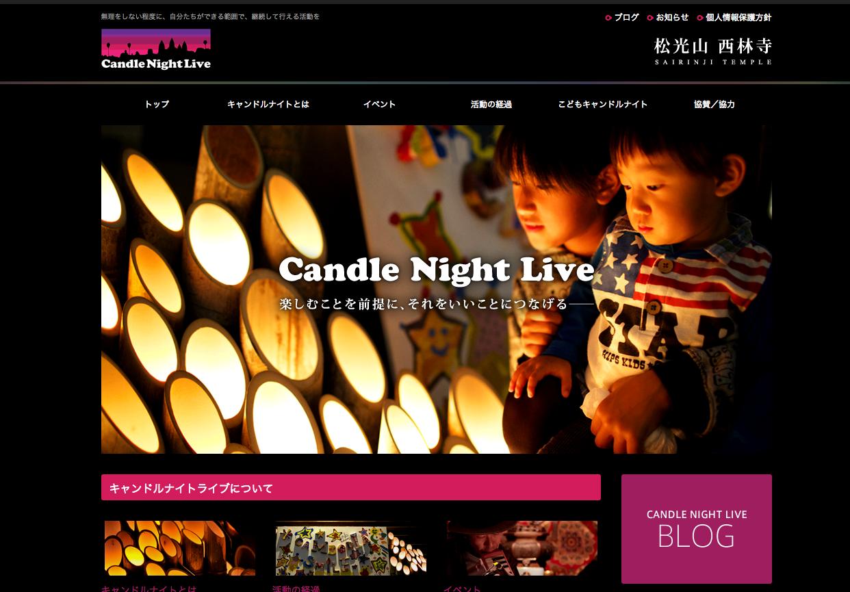 キャンドルナイトライブオフィシャルサイト