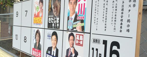 福岡市長選直前 WEB制作会社の目から見た関連サイトのまとめ