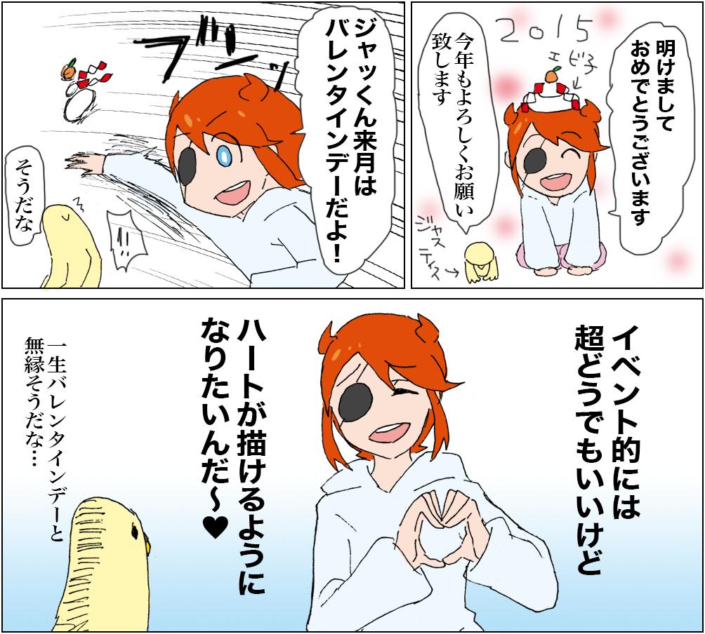ハート漫画1