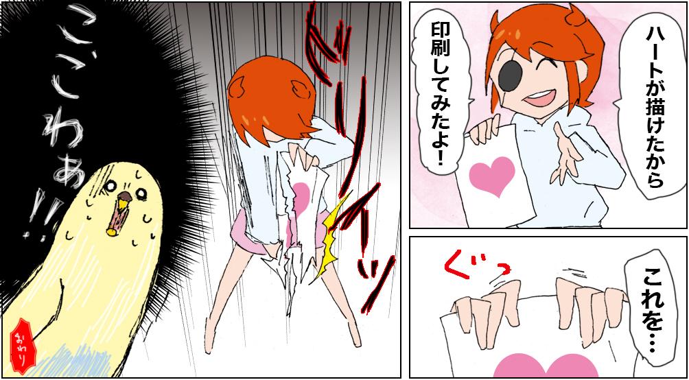 ハート漫画2