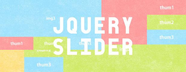 jQueryで作るサムネイルが縦にならんだスライダー