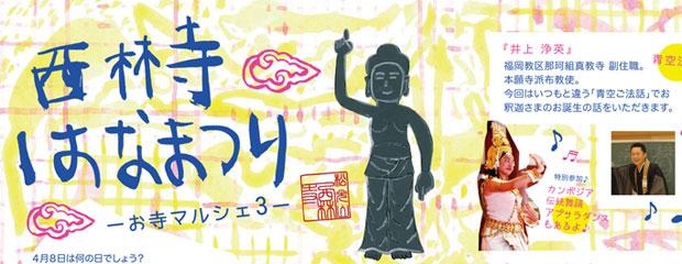 吉塚のお寺「西林寺」さんのはなまつりレポート 2015