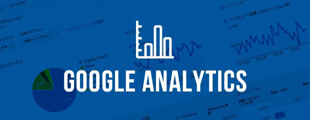 Google Analytics  クロスドメイントラッキング+マルチトラッキングで計測する