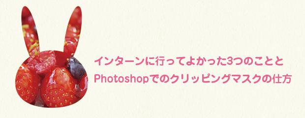 インターンに行ってよかった3つのこととPhotoshopでのクリッピングマスクの仕方