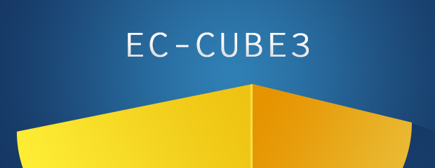 EC-CUBE3のインストールとルートURLの変更