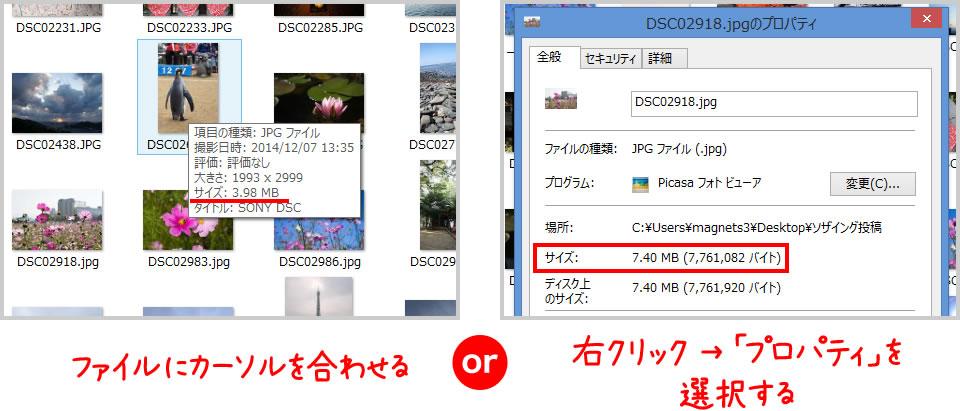 Windowsでファイル容量を確認する方法