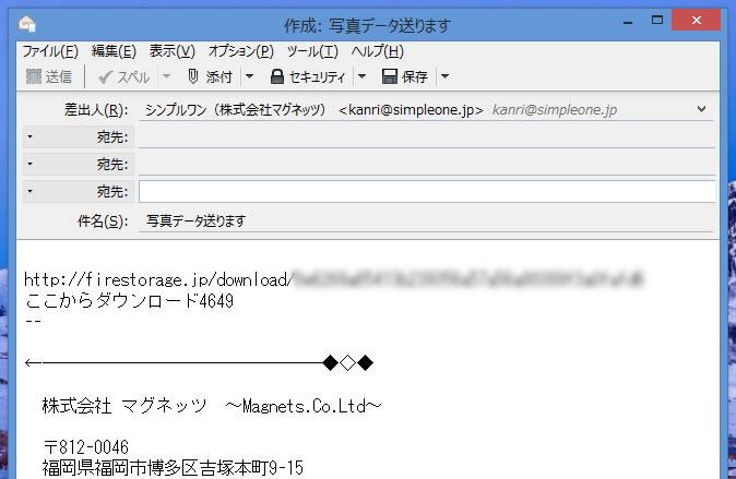 ファイルURLをコピーしてメールに貼り付ける