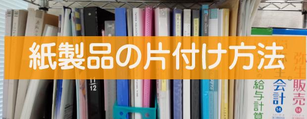 オフィスの片付けvol.02 ファイルや本、コピー用紙などを簡単に片付ける方法