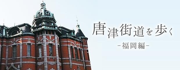 【まち歩き】 唐津街道を歩く -福岡編-