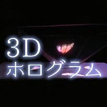 hologram_icatch00