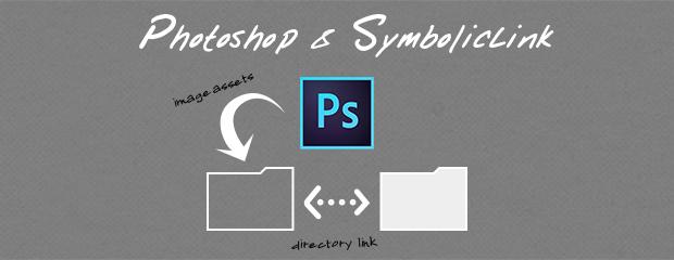 Photoshopの画像アセットの書き出し先を擬似的に変更する