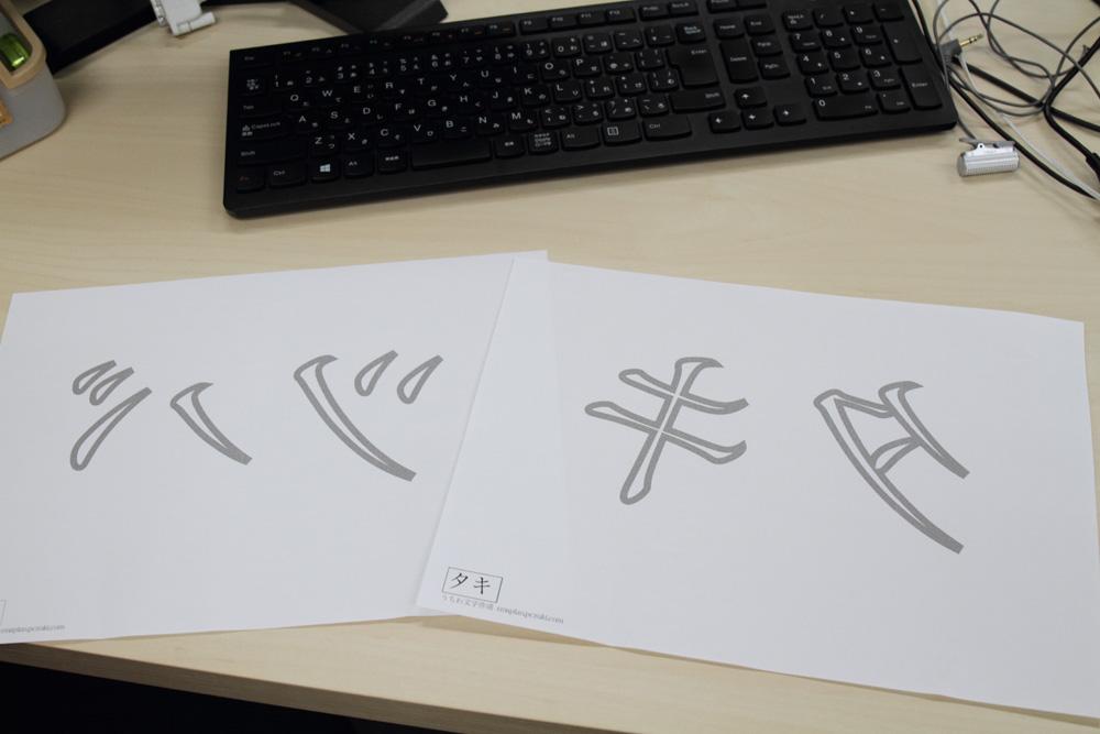うちわ文字の印刷