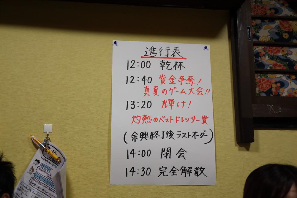 イベント進行表