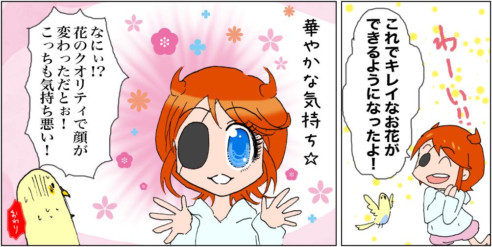 お花マンガ02