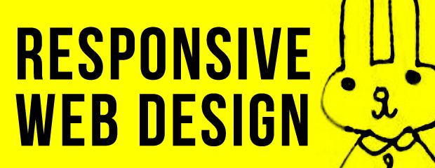 レスポンシブデザインを(なぜか)うさぎとねこと服で説明してみた