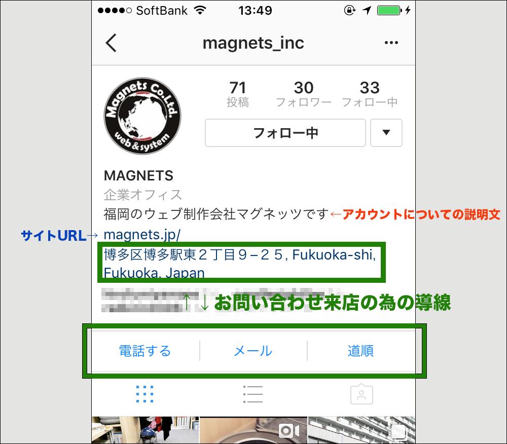 Instagramアカウントをビジネスプロフィールに変更した画面