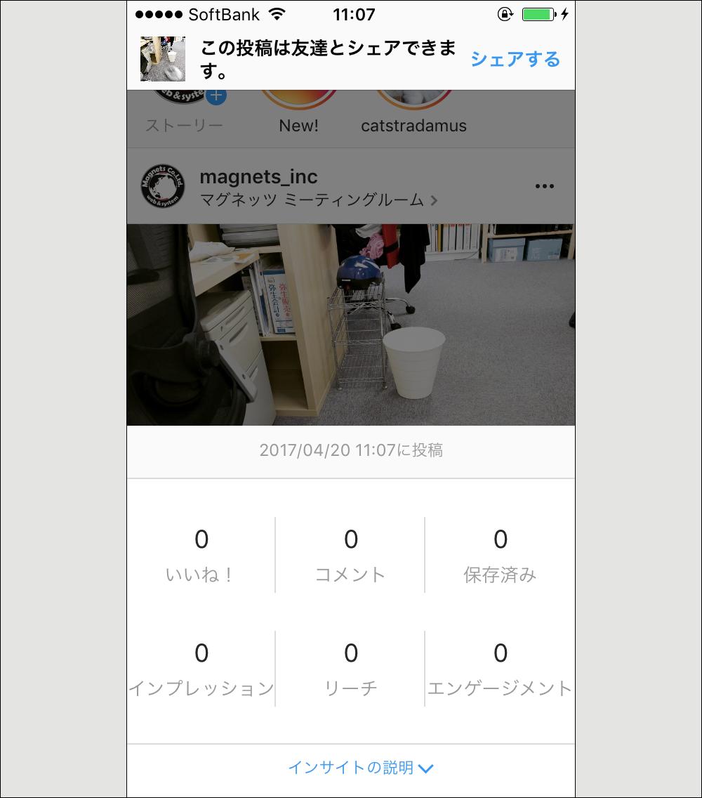Instagramのインサイト