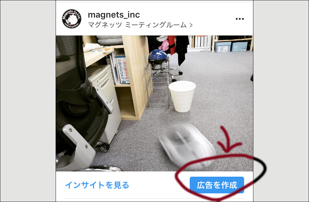 Instagram広告の配信