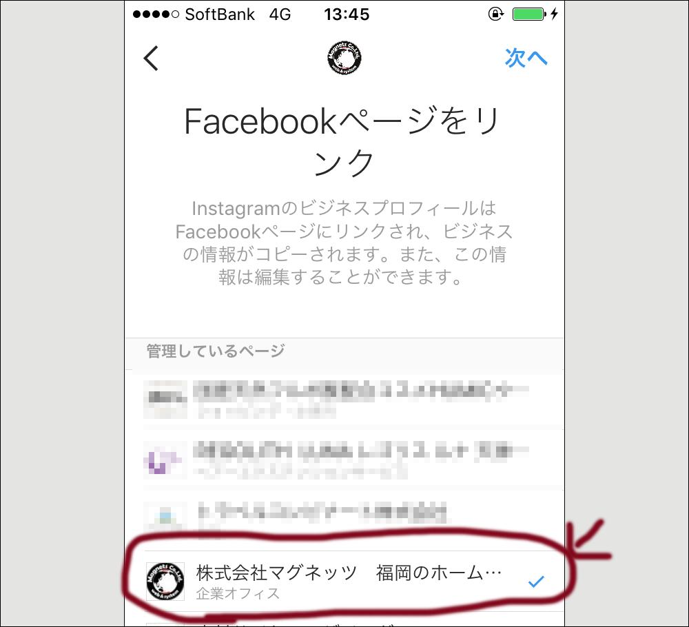 InstagramとFacebookページをリンク
