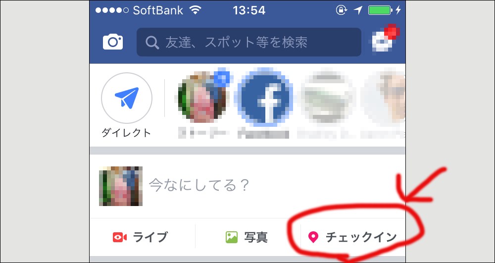 facebookからチェックイン