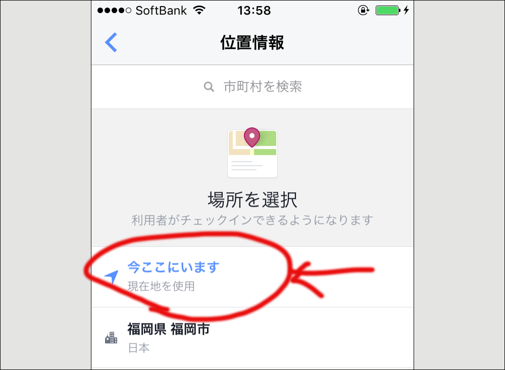 Facebookでスポットの登録