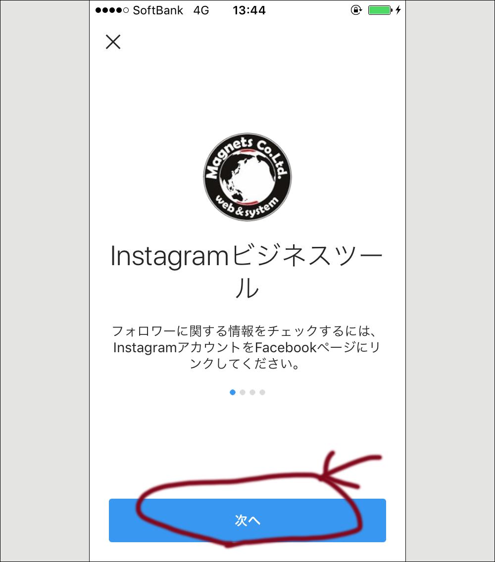 Instagramビジネスツール